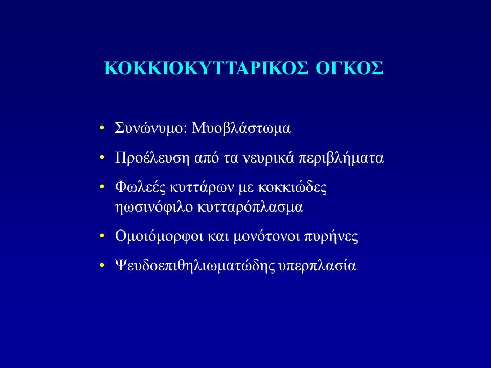 ΚΟΚΚΙΟΚΥΤΤΑΡΙΚΟΣ ΟΓΚΟΣ
