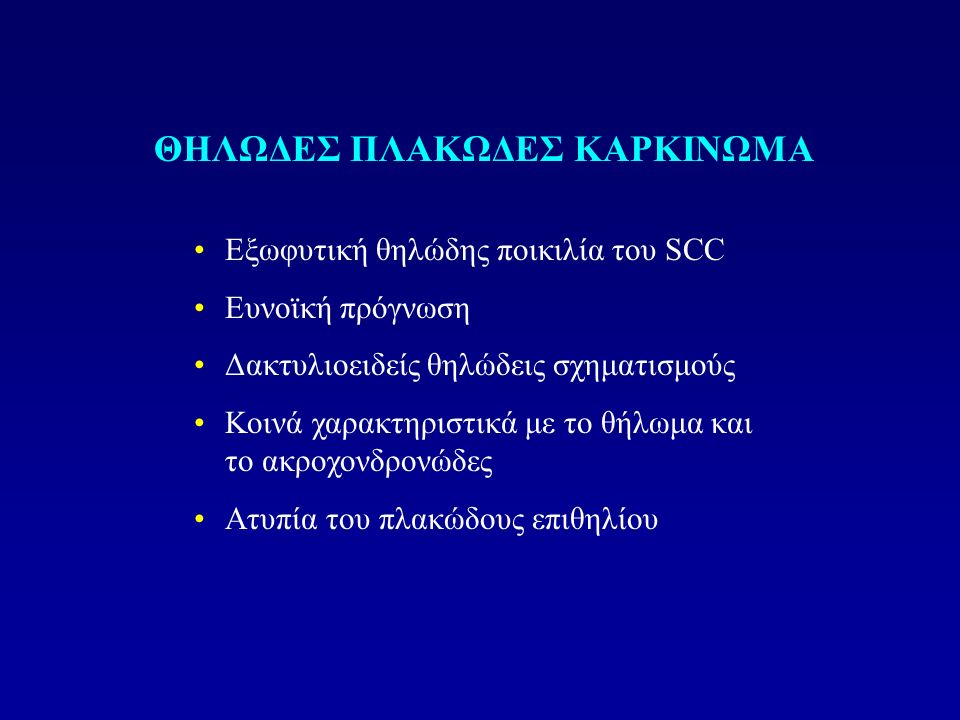 ΘΗΛΩΔΕΣ ΠΛΑΚΩΔΕΣ ΚΑΡΚΙΝΩΜΑ