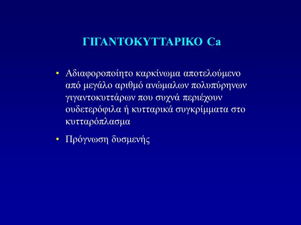 ΓΙΓΑΝΤΟΚΥΤΤΑΡΙΚΟ Ca