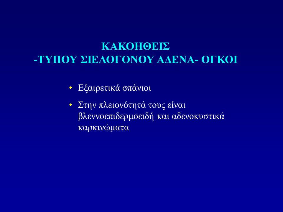 -ΤΥΠΟΥ ΣΙΕΛΟΓΟΝΟΥ ΑΔΕΝΑ- ΟΓΚΟΙ