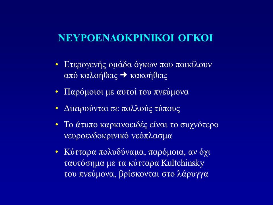 ΝΕΥΡΟΕΝΔΟΚΡΙΝΙΚΟΙ ΟΓΚΟΙ