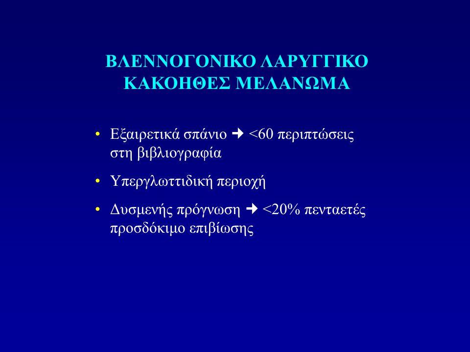 ΒΛΕΝΝΟΓΟΝΙΚΟ ΛΑΡΥΓΓΙΚΟ ΚΑΚΟΗΘΕΣ ΜΕΛΑΝΩΜΑ