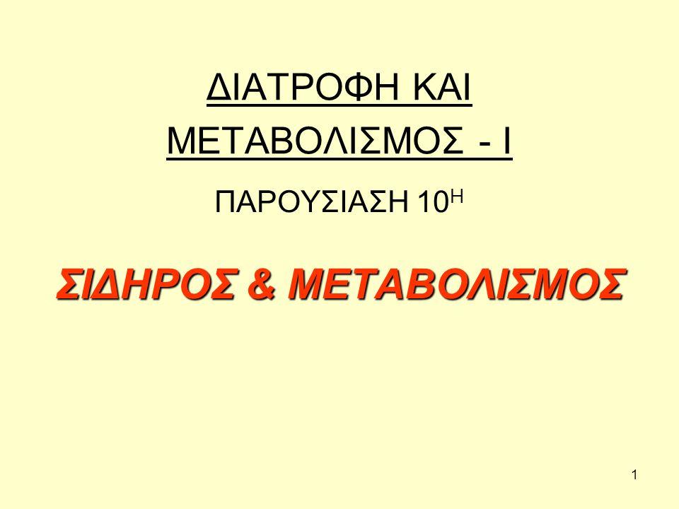 ΔΙΑΤΡΟΦΗ ΚΑΙ ΜΕΤΑΒΟΛΙΣΜΟΣ - Ι