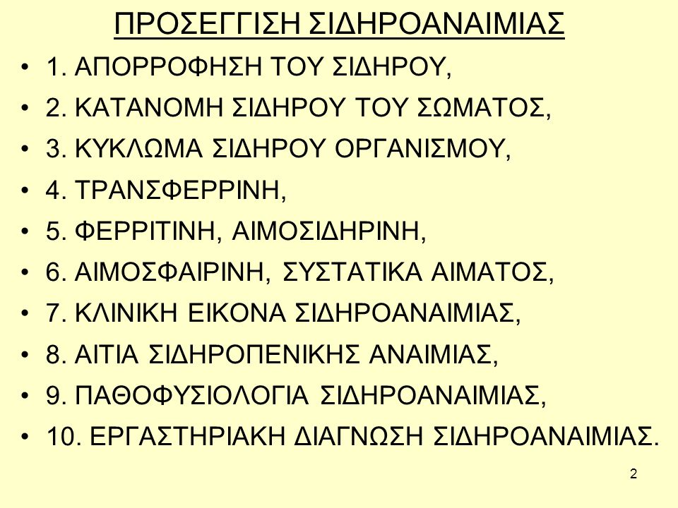 ΠΡΟΣΕΓΓΙΣΗ ΣΙΔΗΡΟΑΝΑΙΜΙΑΣ