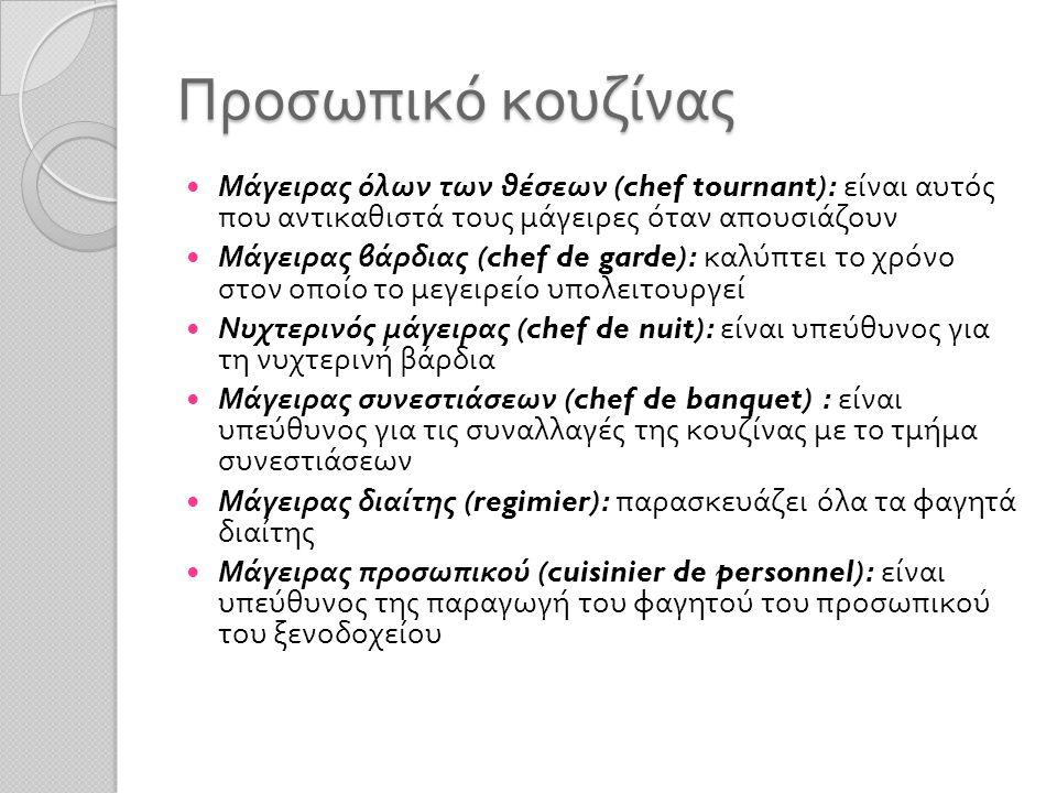 Προσωπικό κουζίνας Μάγειρας όλων των θέσεων (chef tournant): είναι αυτός που αντικαθιστά τους μάγειρες όταν απουσιάζουν.