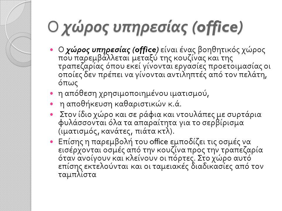 Ο χώρος υπηρεσίας (office)