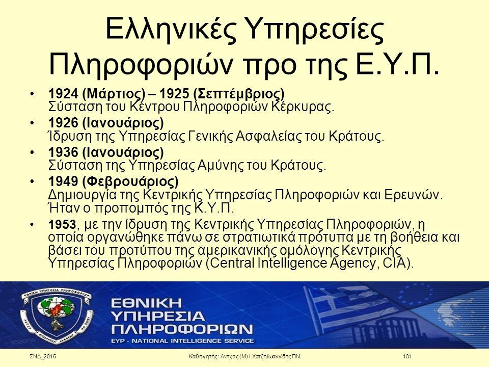 Ελληνικές Υπηρεσίες Πληροφοριών προ της Ε.Υ.Π.