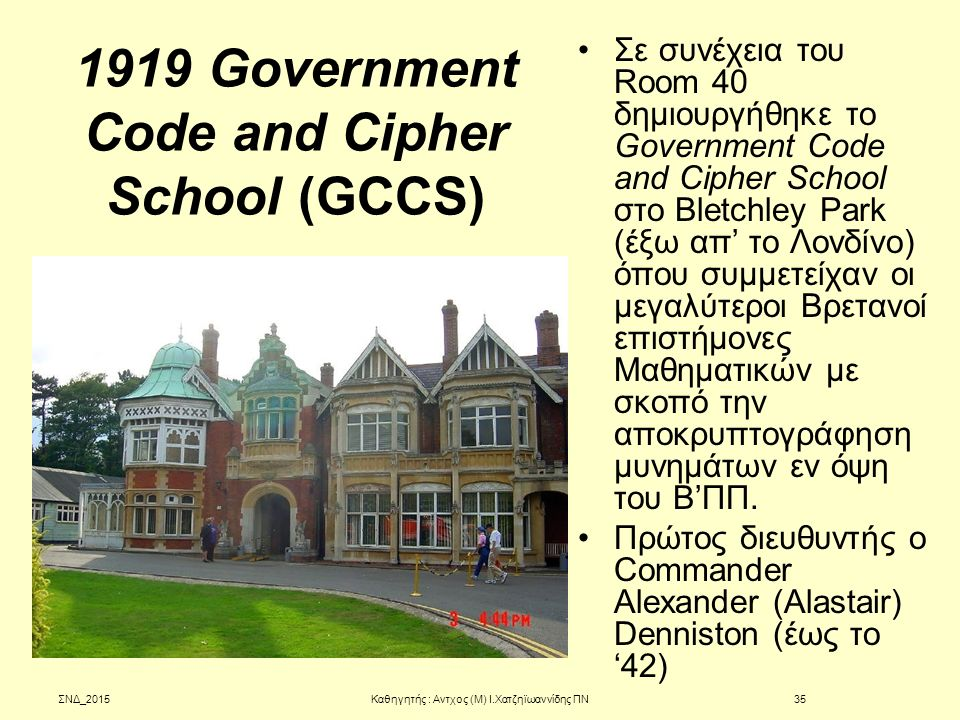1919 Government Code and Cipher School (GCCS)