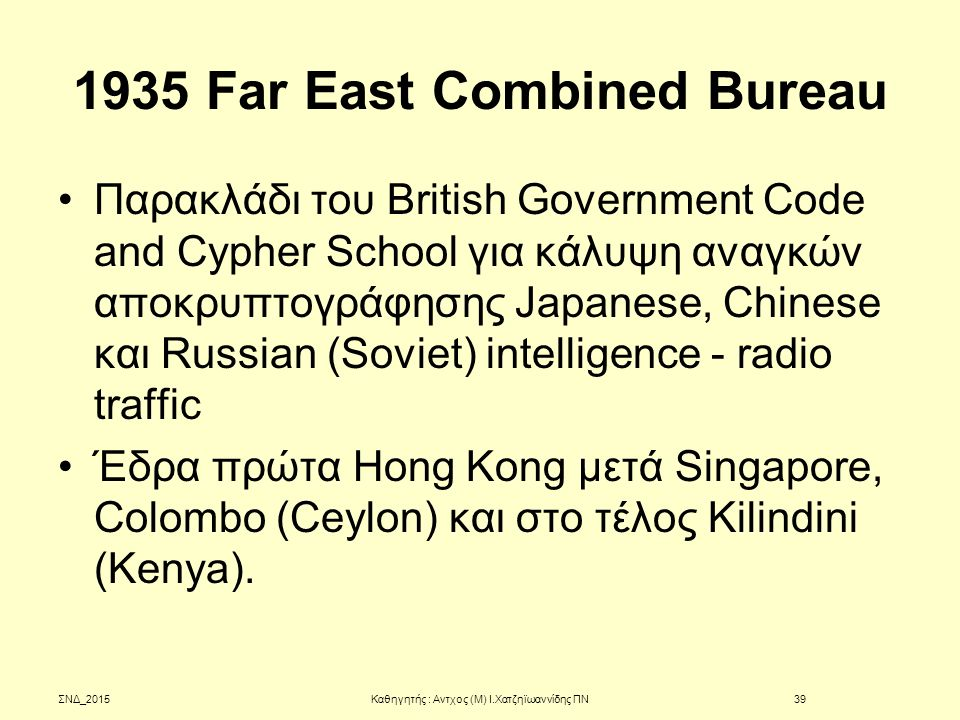 1935 Far East Combined Bureau