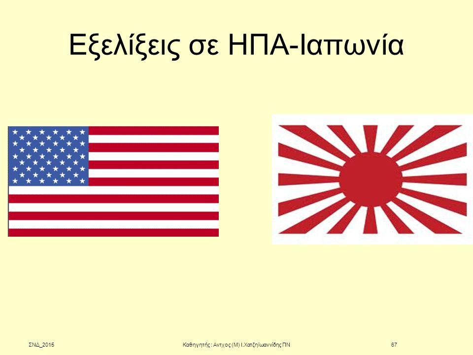 Εξελίξεις σε ΗΠΑ-Ιαπωνία