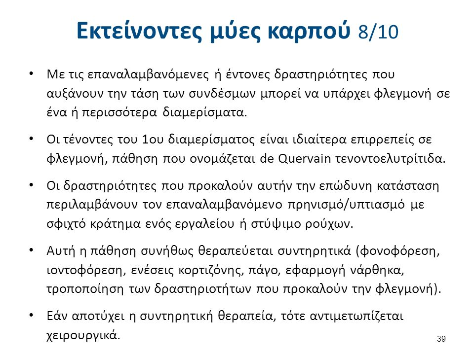 Εκτείνοντες μύες καρπού 9/10
