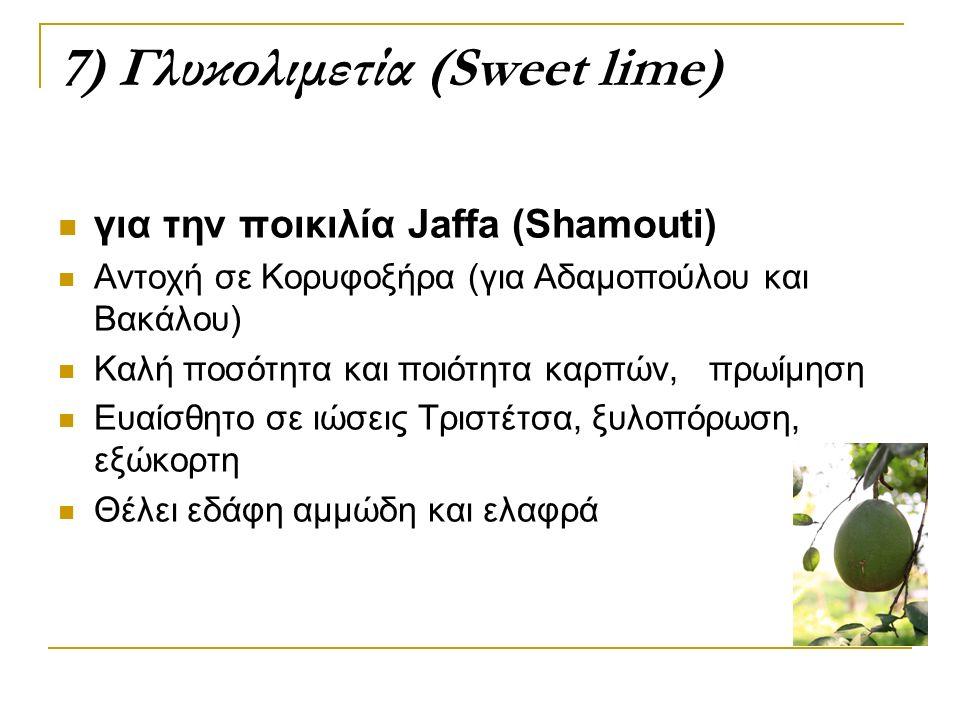 7) Γλυκολιμετία (Sweet lime)