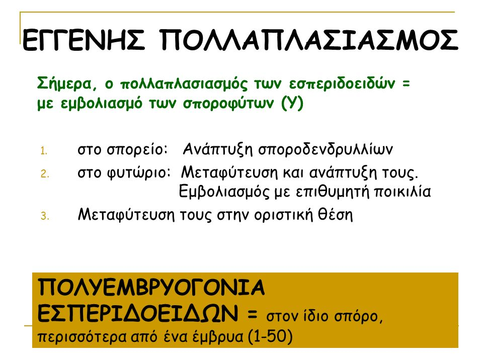 ΕΓΓΕΝΗΣ ΠΟΛΛΑΠΛΑΣΙΑΣΜΟΣ