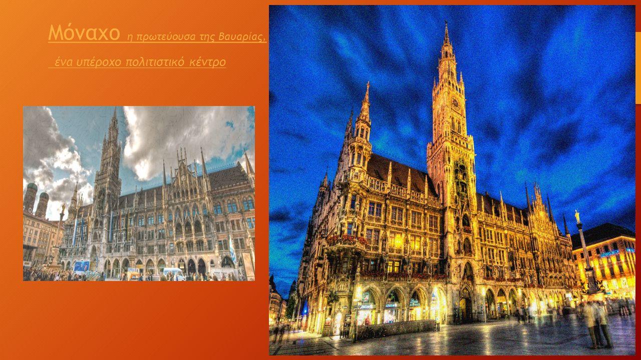 Μόναχο η πρωτεύουσα της Βαυαρίας,