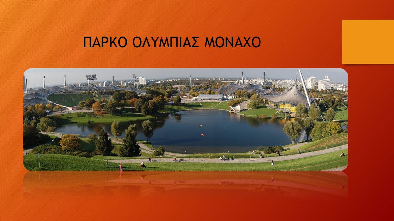 ΠΑΡΚΟ ΟΛΥΜΠΙΑΣ ΜΟΝΑΧΟ