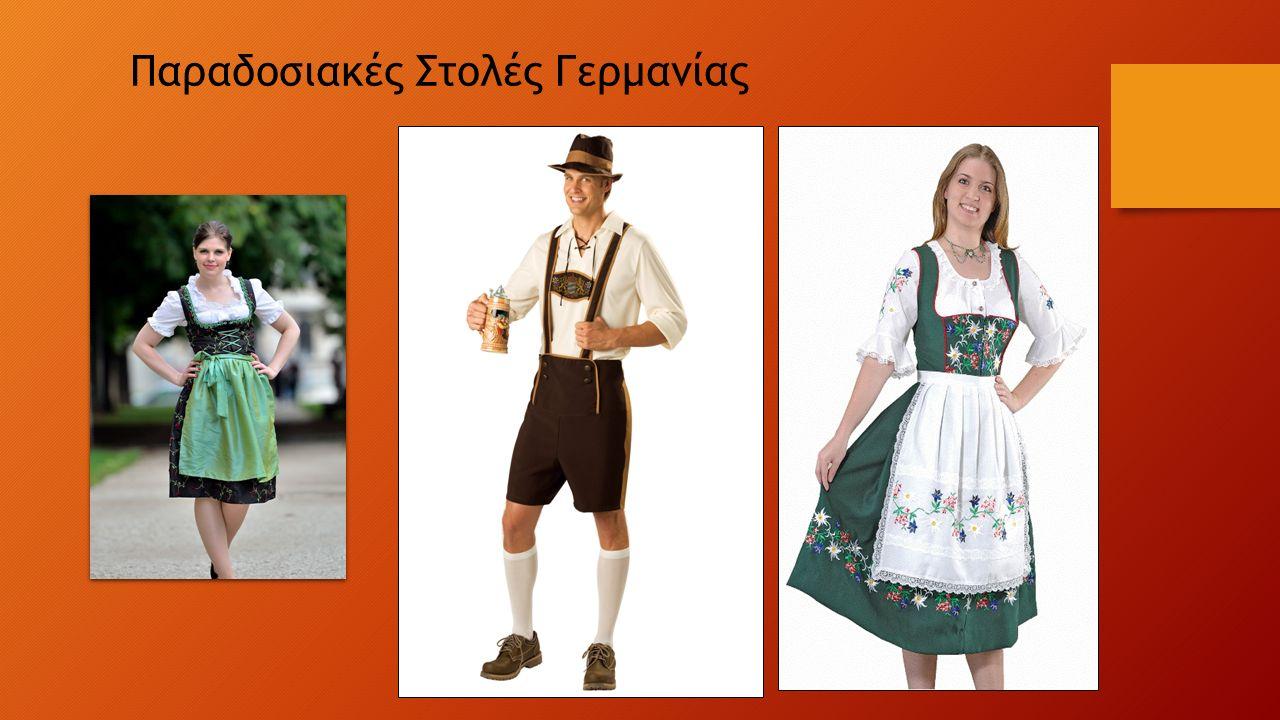 Παραδοσιακές Στολές Γερμανίας