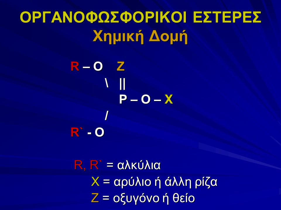 ΟΡΓΑΝΟΦΩΣΦΟΡΙΚΟΙ ΕΣΤΕΡΕΣ Χημική Δομή