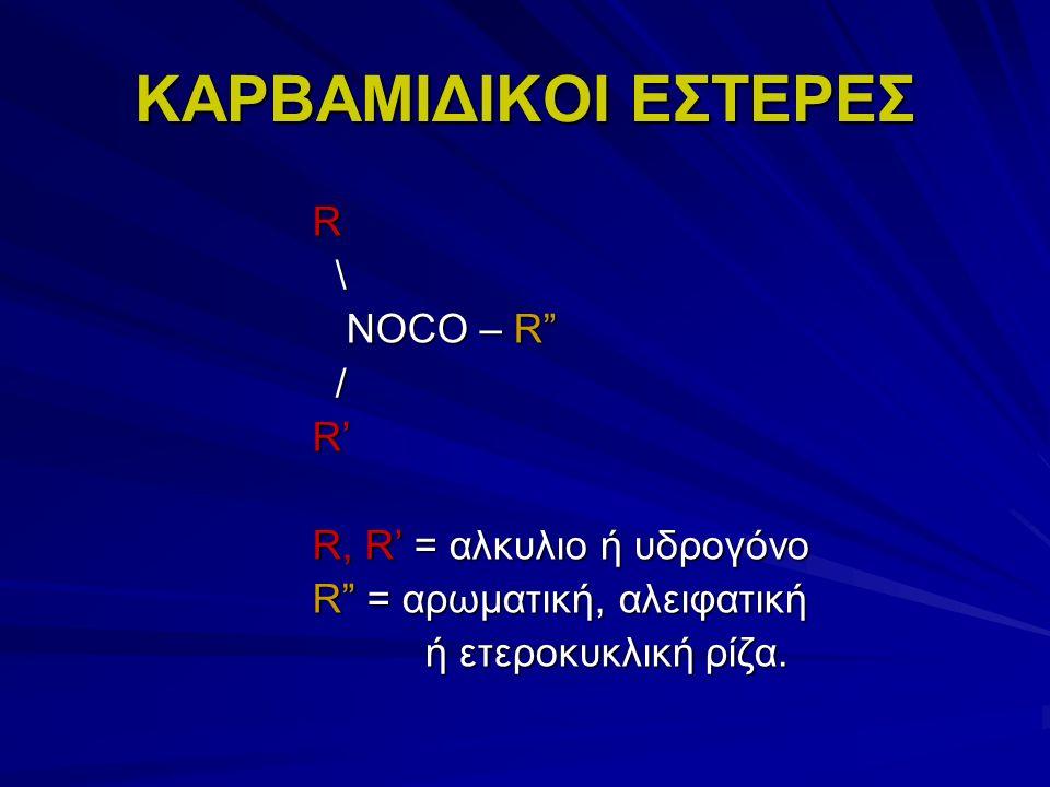 ΚΑΡΒΑΜΙΔΙΚΟΙ ΕΣΤΕΡΕΣ R \ NOCO – R / R' R, R' = αλκυλιο ή υδρογόνο