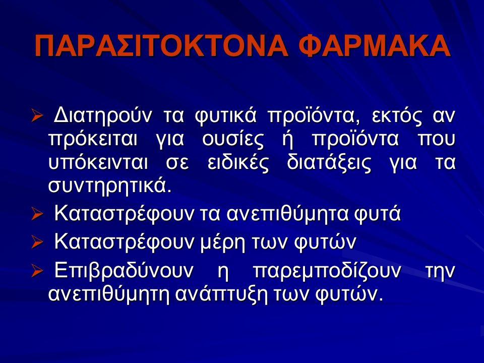 ΠΑΡΑΣΙΤΟΚΤΟΝΑ ΦΑΡΜΑΚΑ