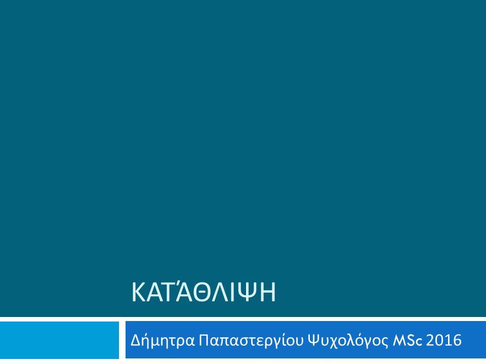 Δήμητρα Παπαστεργίου Ψυχολόγος MSc 2016
