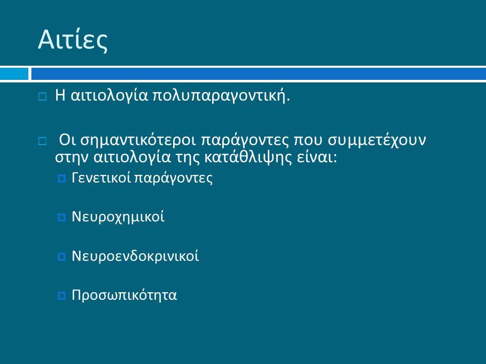Αιτίες Η αιτιολογία πολυπαραγοντική.