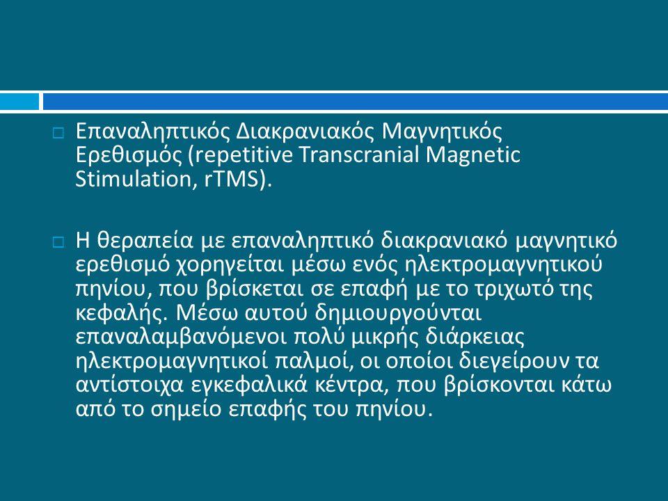 Επαναληπτικός Διακρανιακός Μαγνητικός Ερεθισμός (repetitive Transcranial Magnetic Stimulation, rTMS).