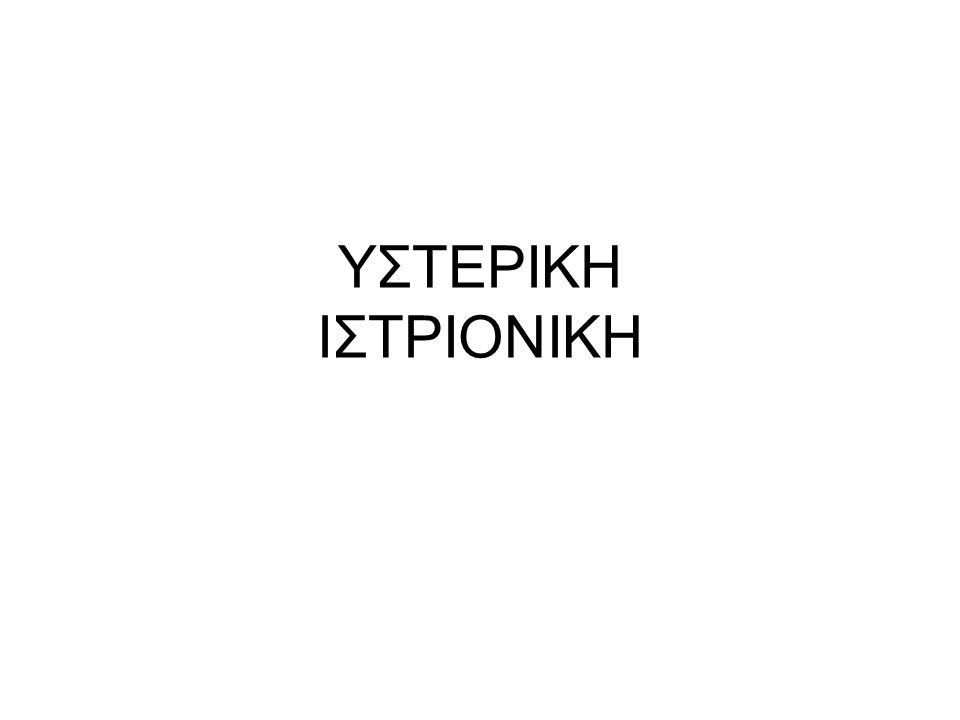 ΥΣΤΕΡΙΚΗ ΙΣΤΡΙΟΝΙΚΗ
