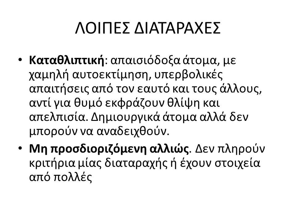 ΛΟΙΠΕΣ ΔΙΑΤΑΡΑΧΕΣ