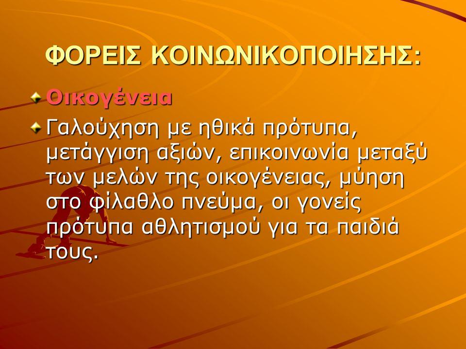 ΦΟΡΕΙΣ ΚΟΙΝΩΝΙΚΟΠΟΙΗΣΗΣ: