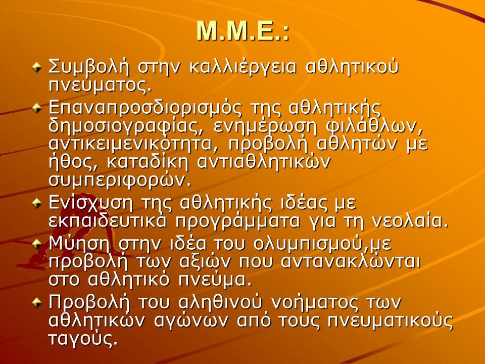 Μ.Μ.Ε.: Συμβολή στην καλλιέργεια αθλητικού πνεύματος.
