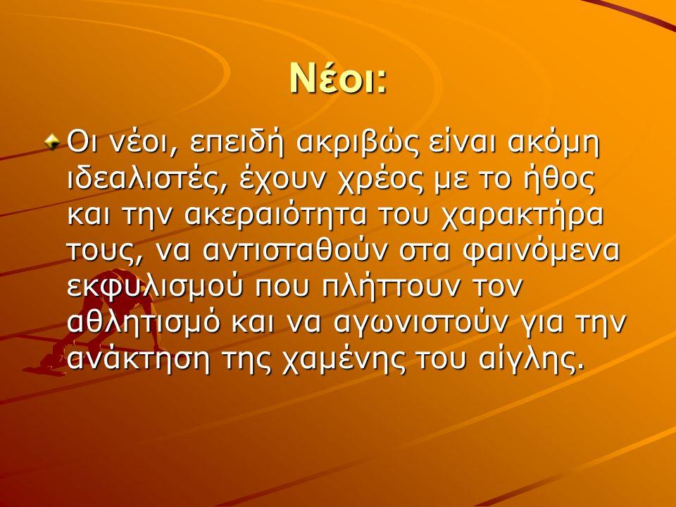 Νέοι: