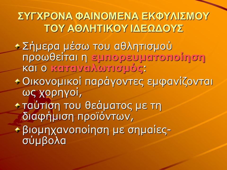 ΣΥΓΧΡΟΝΑ ΦΑΙΝΟΜΕΝΑ ΕΚΦΥΛΙΣΜΟΥ ΤΟΥ ΑΘΛΗΤΙΚΟΥ ΙΔΕΩΔΟΥΣ