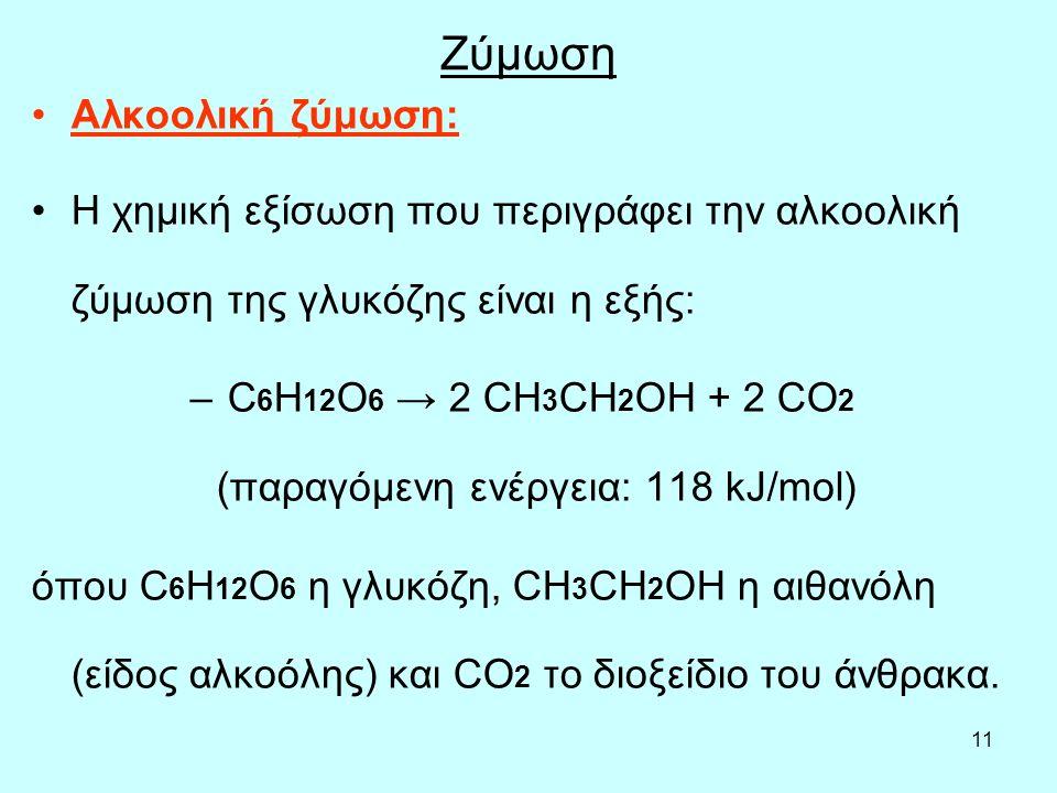 Ζύμωση Αλκοολική ζύμωση:
