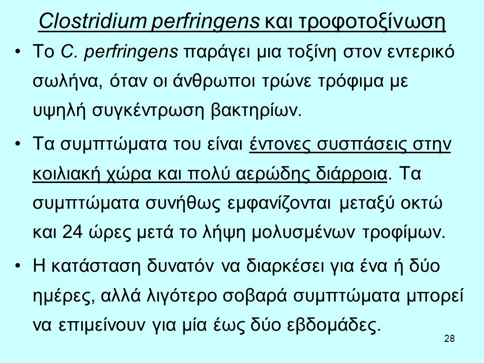 Clostridium perfringens και τροφοτοξίνωση