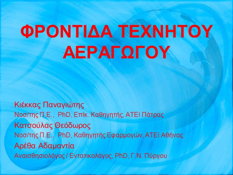ΦΡΟΝΤΙΔΑ ΤΕΧΝΗΤΟΥ ΑΕΡΑΓΩΓΟΥ