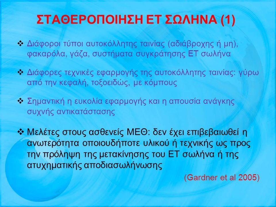 ΣΤΑΘΕΡΟΠΟΙΗΣΗ ΕΤ ΣΩΛΗΝΑ (1)