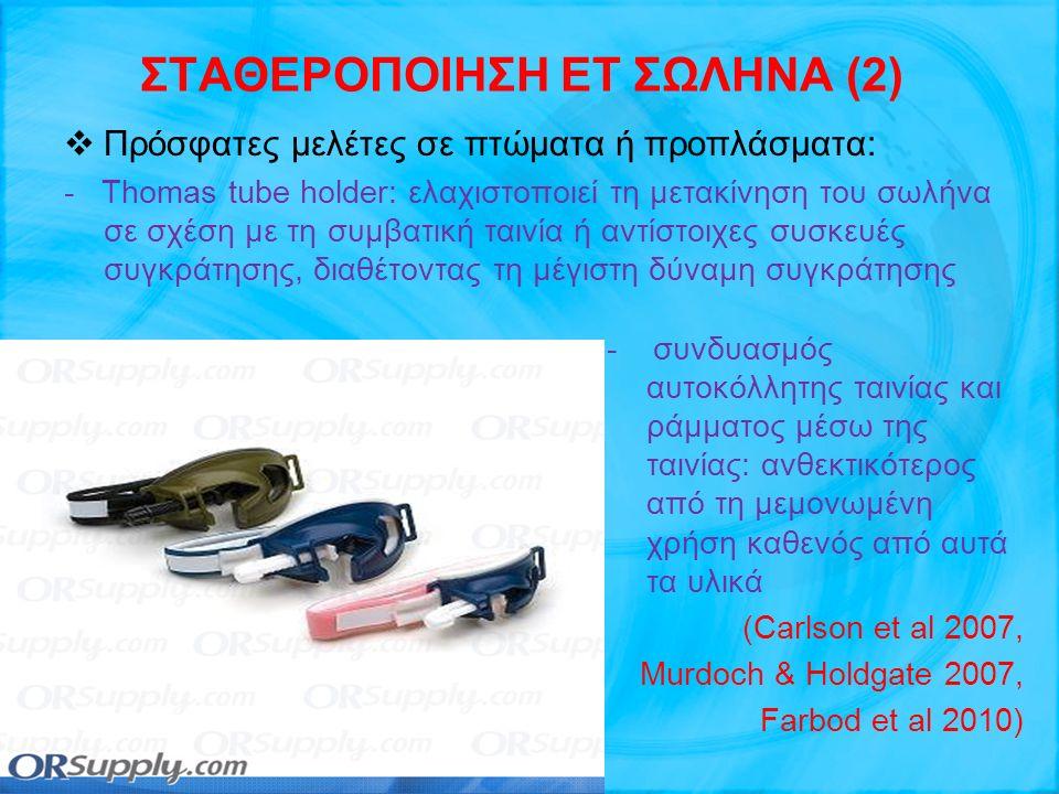 ΣΤΑΘΕΡΟΠΟΙΗΣΗ ΕΤ ΣΩΛΗΝΑ (2)