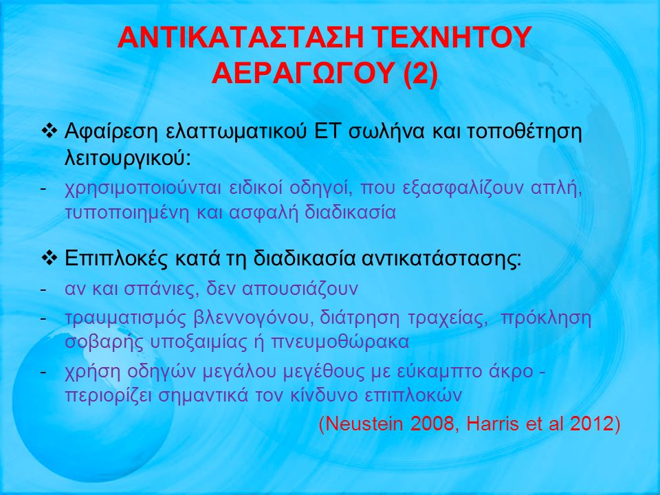 ΑΝΤΙΚΑΤΑΣΤΑΣΗ ΤΕΧΝΗΤΟΥ ΑΕΡΑΓΩΓΟΥ (2)