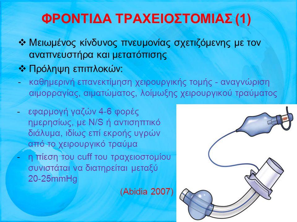 ΦΡΟΝΤΙΔΑ ΤΡΑΧΕΙΟΣΤΟΜΙΑΣ (1)