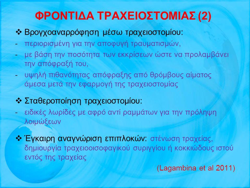 ΦΡΟΝΤΙΔΑ ΤΡΑΧΕΙΟΣΤΟΜΙΑΣ (2)
