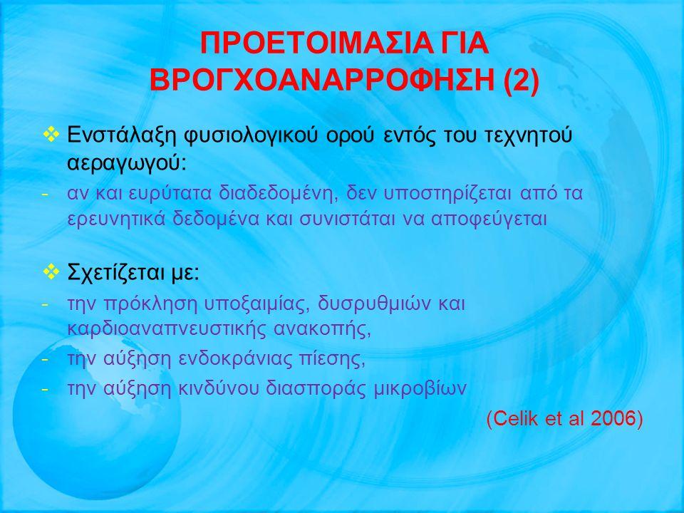 ΠΡΟΕΤΟΙΜΑΣΙΑ ΓΙΑ ΒΡΟΓΧΟΑΝΑΡΡΟΦΗΣΗ (2)
