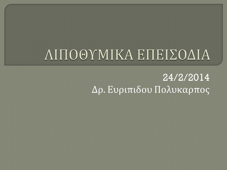 24/2/2014 Δρ. Ευριπιδου Πολυκαρπος