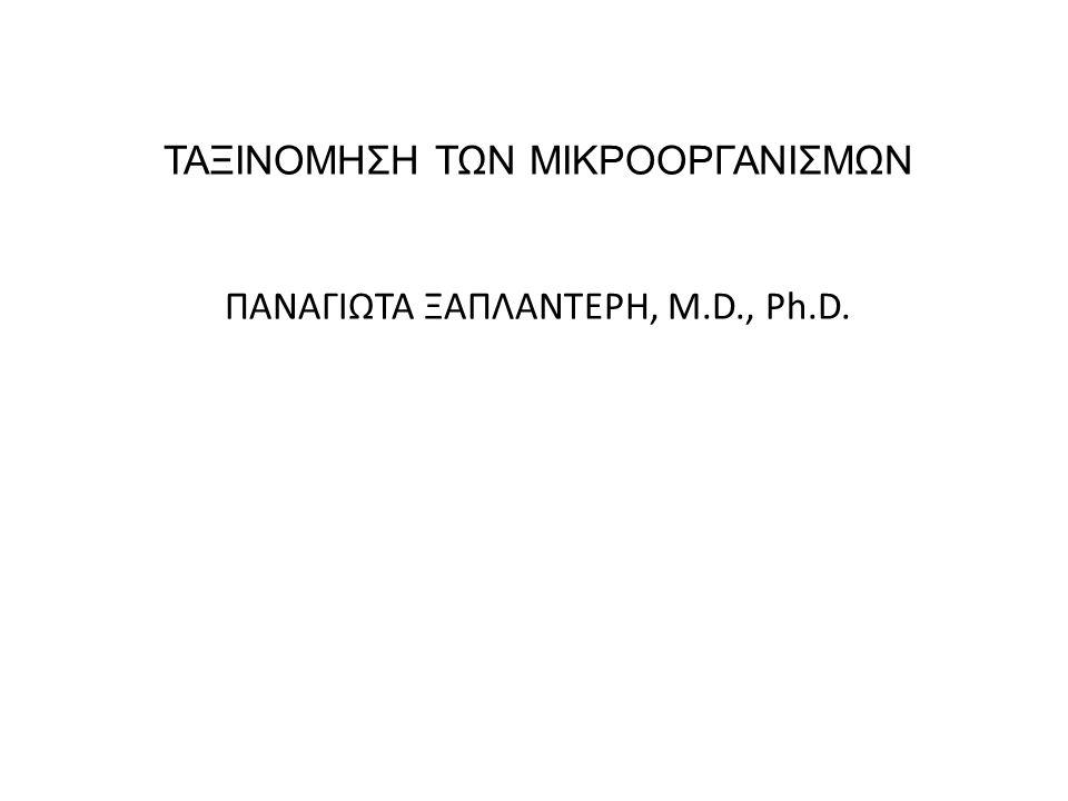 ΤΑΞΙΝΟΜΗΣΗ ΤΩΝ ΜΙΚΡΟΟΡΓΑΝΙΣΜΩΝ ΠΑΝΑΓΙΩΤΑ ΞΑΠΛΑΝΤΕΡΗ, M.D., Ph.D.