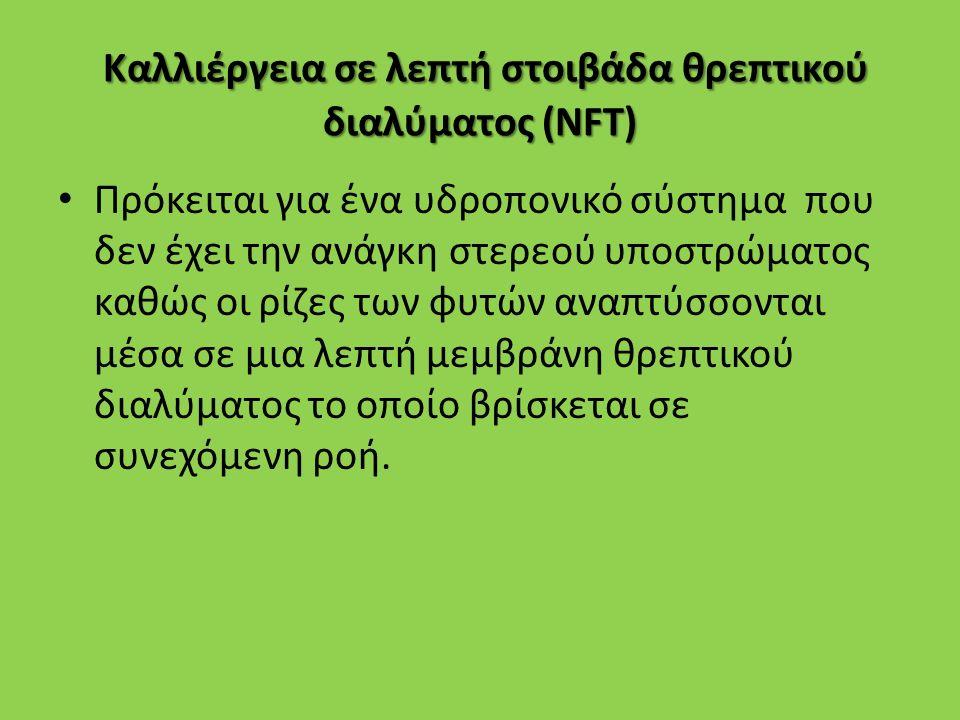 Καλλιέργεια σε λεπτή στοιβάδα θρεπτικού διαλύματος (NFT)