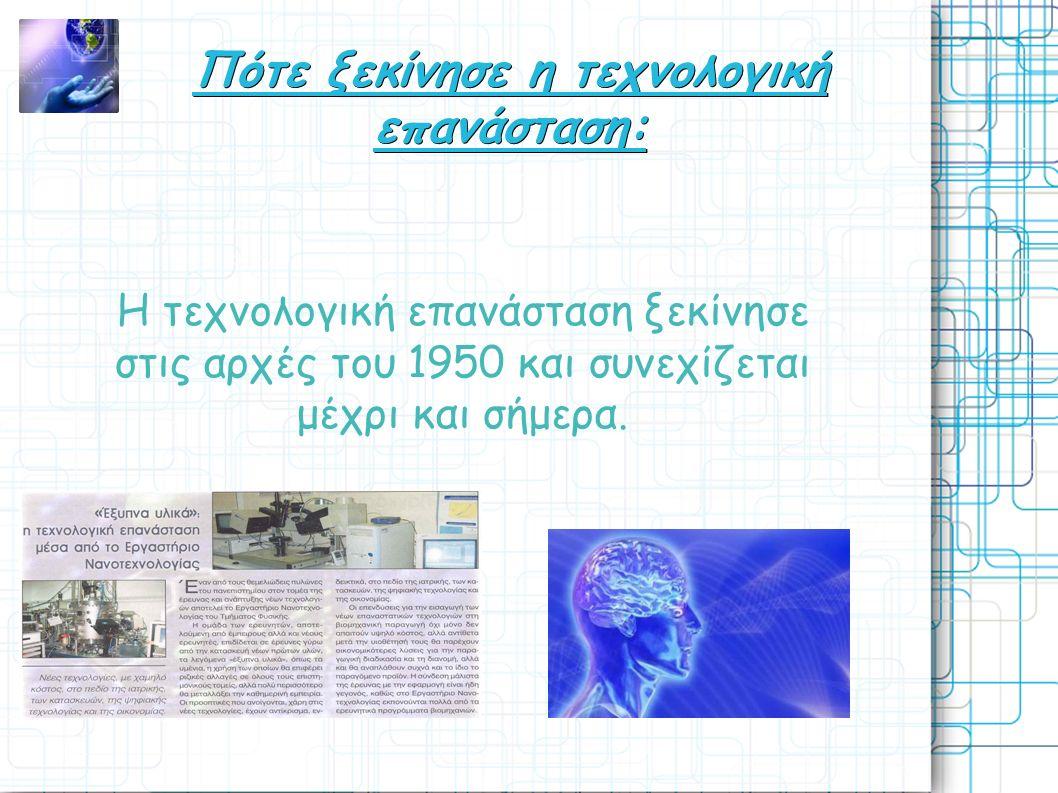 Πότε ξεκίνησε η τεχνολογική επανάσταση: