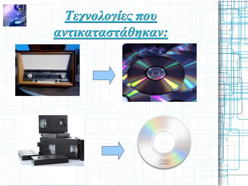 Τεχνολογίες που αντικαταστάθηκαν: