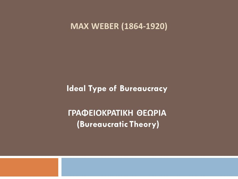 Ideal Type of Bureaucracy ΓΡΑΦΕΙΟΚΡΑΤΙΚΗ ΘΕΩΡΙΑ (Bureaucratic Theory)