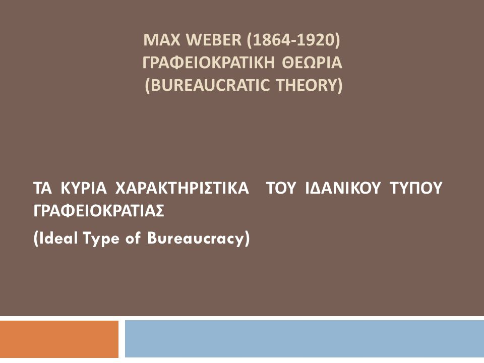 max weber s ideal type of bureaucracy Max weber was the first to observe and write on bureaucracies which  wrote on bureaucracy or charismatic leadership, he was describing an ideal type, not.