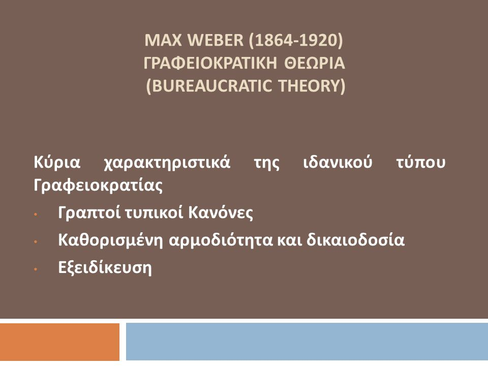 MAX WEBER (1864-1920) ΓΡΑΦΕΙΟΚΡΑΤΙΚΗ ΘΕΩΡΙΑ (Bureaucratic Theory)