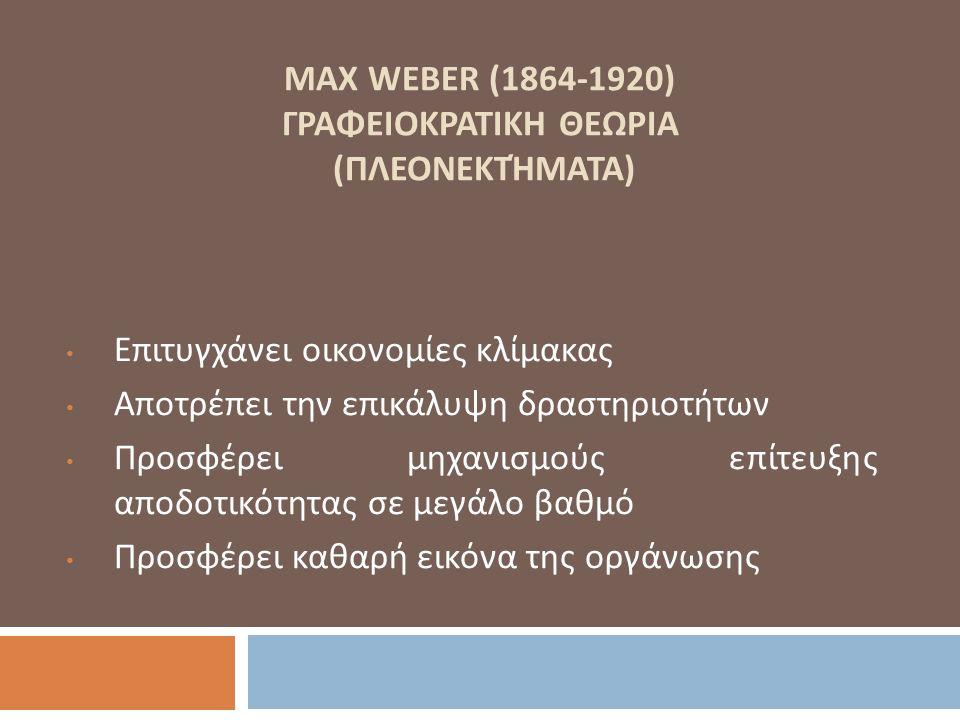 MAX WEBER (1864-1920) ΓΡΑΦΕΙΟΚΡΑΤΙΚΗ ΘΕΩΡΙΑ (Πλεονεκτήματα)
